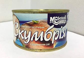 "Рибна консерва скумбрія з додаванням масла атлантична натуральна ""Морской Мир"" 240 г"