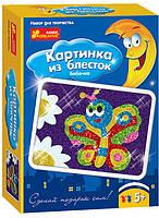 Creative Картинка из блесток 4004-8 Бабочка 15100114р