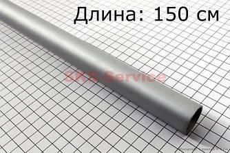 Труба алюминиевая D=26мм, L=1500мм, d=8мм (202107)
