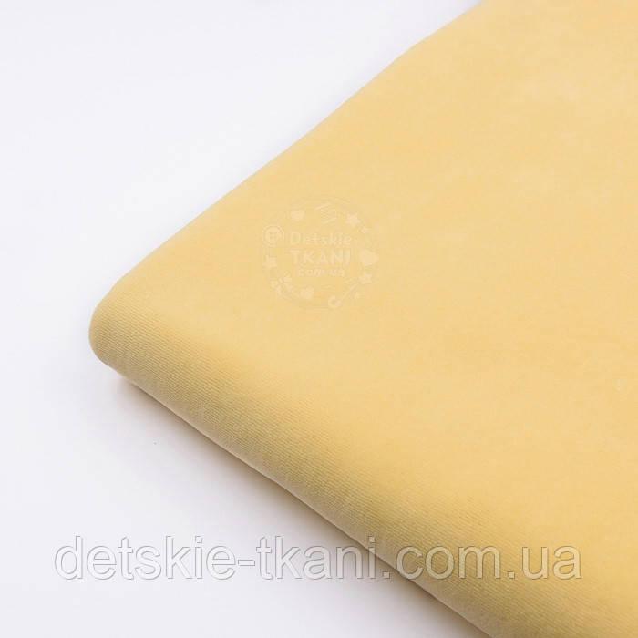 Лоскут велюра х/б светло-жёлтого цвета, размер 45*180 см