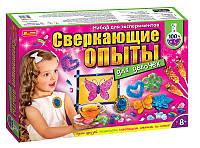 Ранок Креатив Набор для экспериментов 9789 Сверкающие опыты для девочек 12114062Р