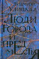 Книга: Люди города и предместья. Людмила Улицкая