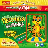 Ранок Креатив Развивающие научные игры Песочная картинка 9713-1 Тигренок в цирке