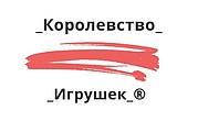_КОРОЛЕВСТВО_®_ИГРУШЕК_