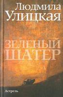 Книга: Зеленый шатер. Людмила Улицкая