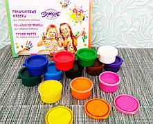 Пальчиковые краски 12 цветов | Пальчикові фарби 12 кольорів | Набір для творчості |