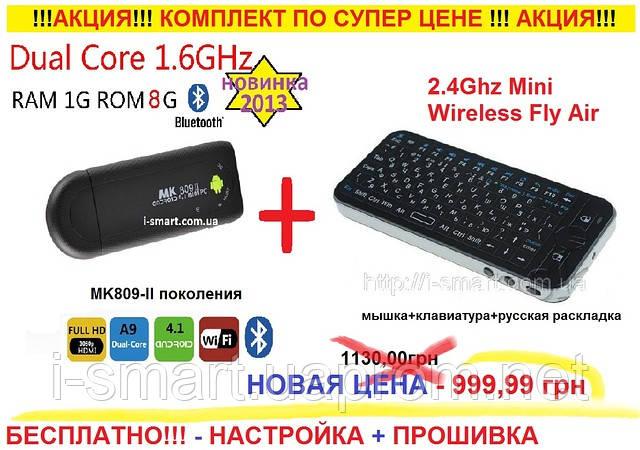 Прошивка для MK809II RK3066