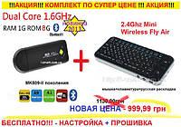 MK 809 II генерации 2013г Android TV 4.1 Dual Core+прошивка+настройки I-SMART+ клавиатура +мышка рус.