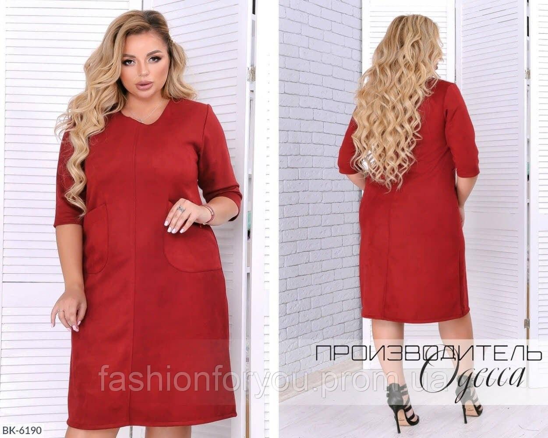 Женское повседневное платье замш.Модель 1152-бордо