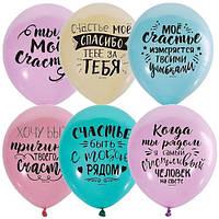 Латексные воздушные шары Globos Payaso с надписями для любимых, Ты мое счастье 12 30 см, 10 шт