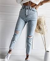 Женские джинсы мом , рванные джинсы мом