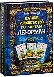"""Книга """"Повне керівництво по картах Ленорман"""" Рана Джордж, фото 6"""