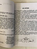"""Книга """"Повне керівництво по картах Ленорман"""" Рана Джордж, фото 5"""
