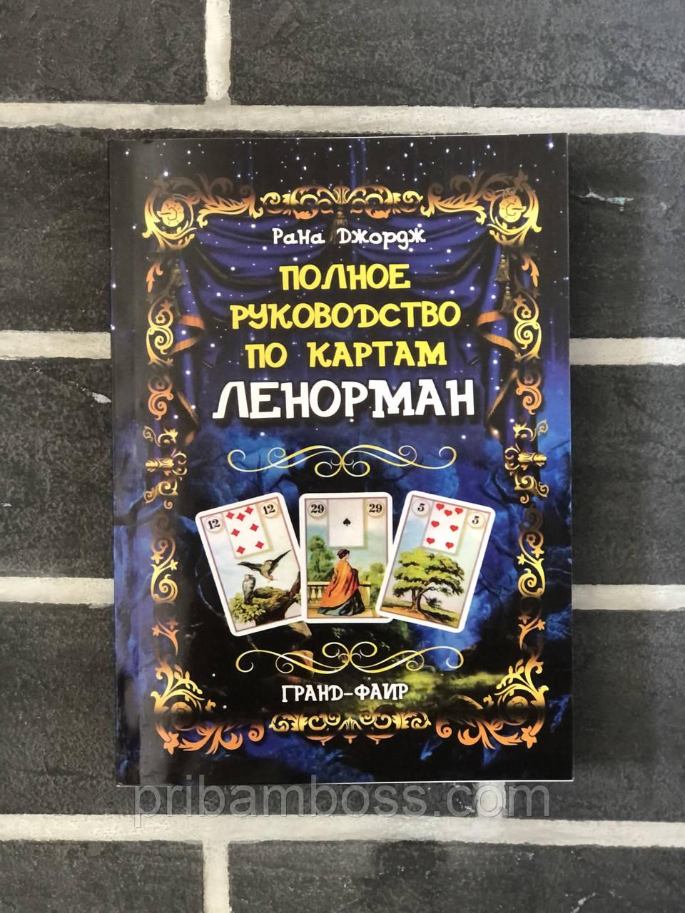 """Книга """"Повне керівництво по картах Ленорман"""" Рана Джордж"""