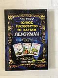 """Книга """"Повне керівництво по картах Ленорман"""" Рана Джордж, фото 2"""