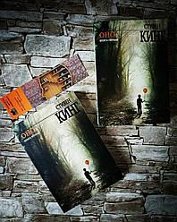 """Книга """"ОНО""""  в 2-х томах Стивен Кинг"""