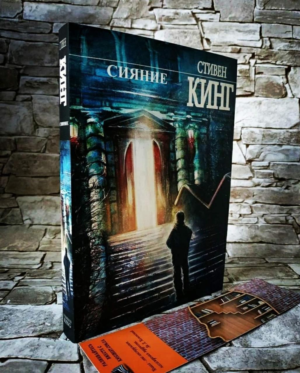 """Книга """"Сияние"""" Стивен Кинг"""