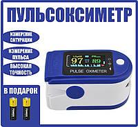 Пульсоксиметр на палец для измерения пульса и кислорода в крови + батарейки в подарок/ Оригинал