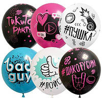 """Латексные воздушные шары Globos Payaso с надписями и хештегами, ТикиТок Party 12"""" 30 см, 10 шт"""