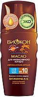 Масло-спрей для интенсивного загара Биокон Африканская аргана SPF-10 (160мл.)
