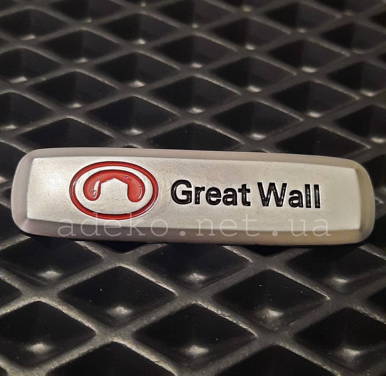 Шильдик з логотипом Great Wall для автомобільних килимків EVA