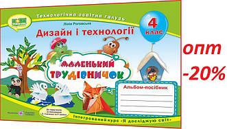 4 клас / Дизайн і технології. Маленький трудівничок: альбом-посібник НУШ / Роговська / ПІП