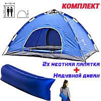 Туристическая палатка автоматическая самораскладная 2х местная кемпинговая Синяя+Надувной диван-лежак
