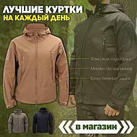 Повседневная мужская куртка