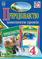 Природознавство Конспекти уроків  4 клас  (до підр. Гладюк Т.В.)