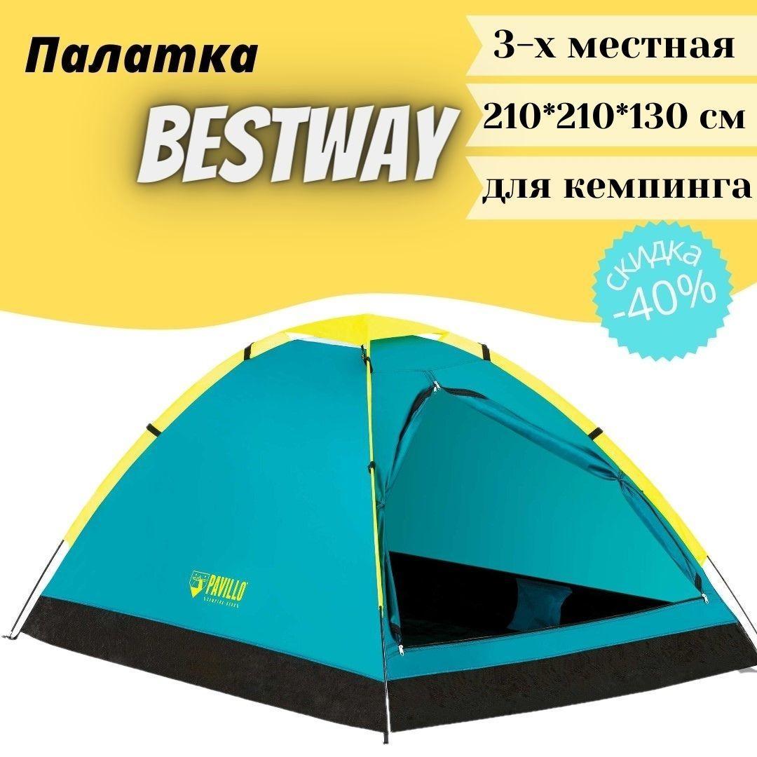 Палатка туристична 2-х місцева для кемпінгу риболовлі природи і відпочинку 205 х 145 х 100 см BESTWAY 68084