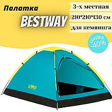 Палатка туристическая 3-х местная для кемпинга рыбалки природы и отдыха  210 х 210 х 130 см BESTWAY 68085