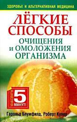 Книга Легкі способи очищення й омолодження організму (2-е видання). Автор - Гарольд Блумфілд (Попурі)