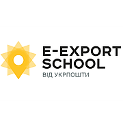 E-Export School від Укрпошти