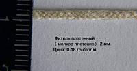 Фитиль свечной плетеный (мелкое плетение) 2 мм