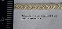 Свечной фитиль плетеный колосок 3 мм