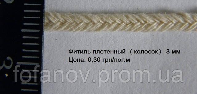 Свечной фитиль плетеный колосок 3 мм - ЧП Фофанов в Киеве
