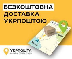 """Бесплатная доставка с """"Укрпошта"""""""