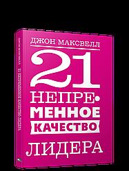 Книга 21 неодмінна риса лідера. Автор - Джон Максвелл (Попурі)