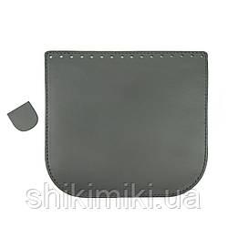 Клапан для сумки из натуральной кожи (20*18), цвет темно-cерый