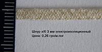 Фитиль х/б 3 мм электроизоляционный