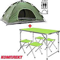 Раскладной туристический стол для пикника и 4 стула набор в чемодане Зеленый + Палатка 2х местная