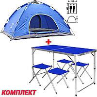 Раскладной туристический стол для пикника и 4 стула набор в чемодане Синий + Палатка 2х местная