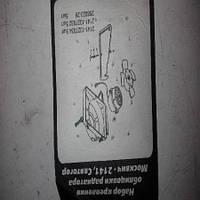 Крепление облицовки радиатора москвич 2141