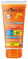 Детский крем для безопасного загара Биокон Сверхвысокая защита SPF-50+ (90мл.)