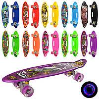 Скейт детский Пенни борд SKATE 59 х 16 см скейтборд для детей со светящимися колесами