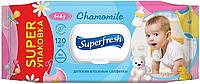 """Вологі серветки """"Superfresh"""" 120шт дитяча"""