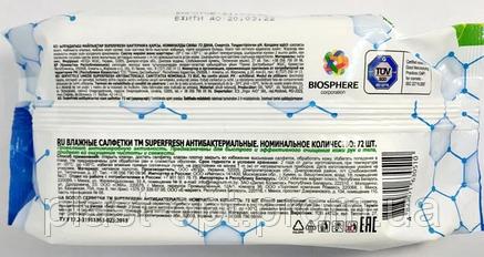 """Вологі серветки """"Superfresh"""" 72шт антибактеріальна, фото 2"""