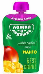 """""""Ложка в ладошке"""" Пюре з манго 90г Пауч"""