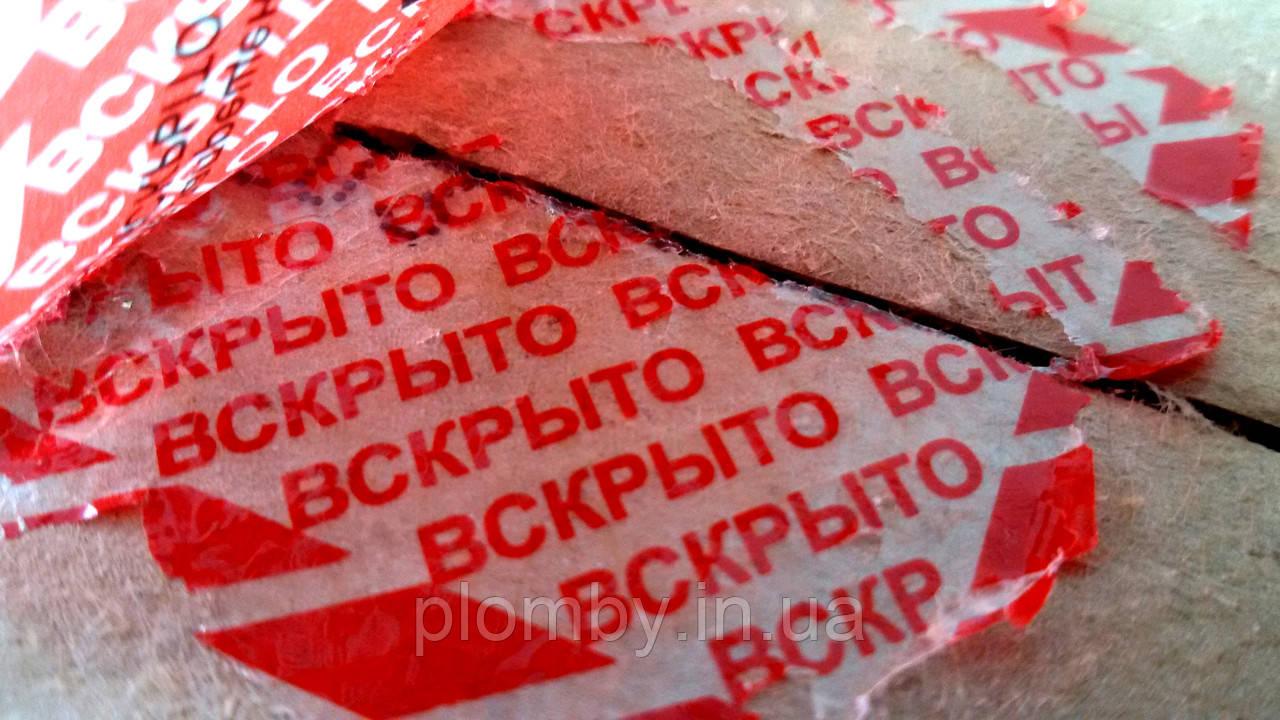 Пломбировочная наклейка Пст 50х97, в рулоне 660 шт.