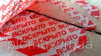 Пломбировочная наклейка Пст 45х97мм, в рулоні 660 шт.
